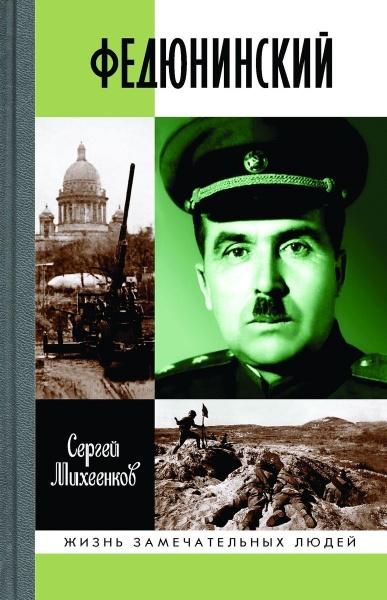 книга о федюнинском, федюнинский(2021)|Фото: ozon.ru