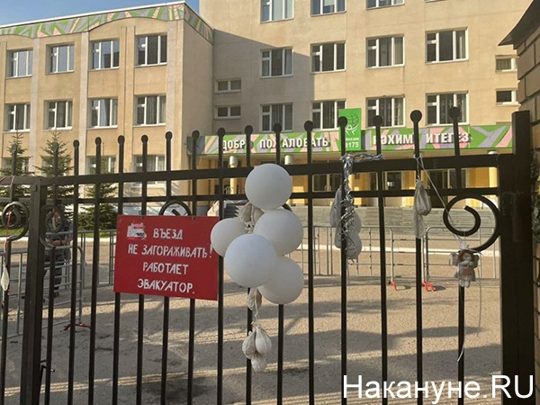 Гимназия №175 в Казани(2021)|Фото: Накануне.RU / Мария Стеблянко