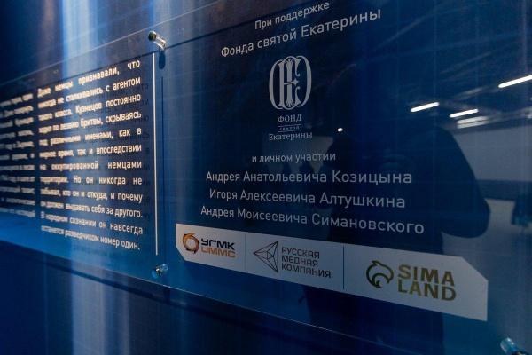 николай кузнецов, музей, выставка(2021) Фото: фонд святой Екатерины