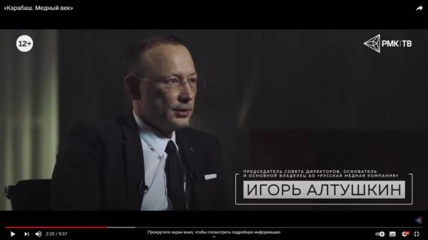 Игорь Алтушкин, РМК(2021)|Фото: пресс-служба РМК/скрин