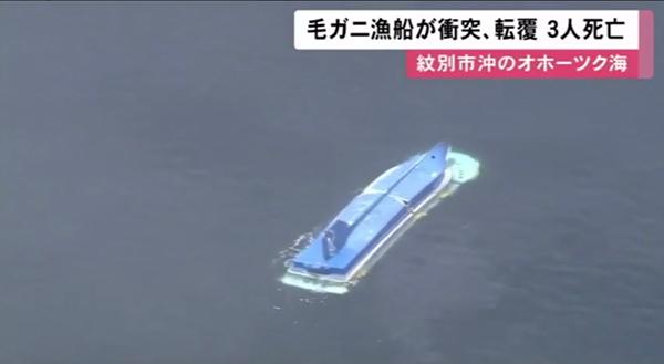 Российское и японское суда столкнулись у берегов Японии(2021)|Фото: Telegram / Mash