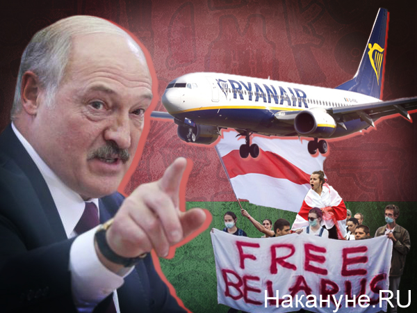 Коллаж, Лукашенко, самолет Ryanair(2021)|Фото: Накануне.RU