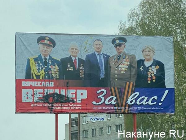 Порча плаката кандидата Вячеслава Вегнера(2021) Фото: источник Накануне.RU
