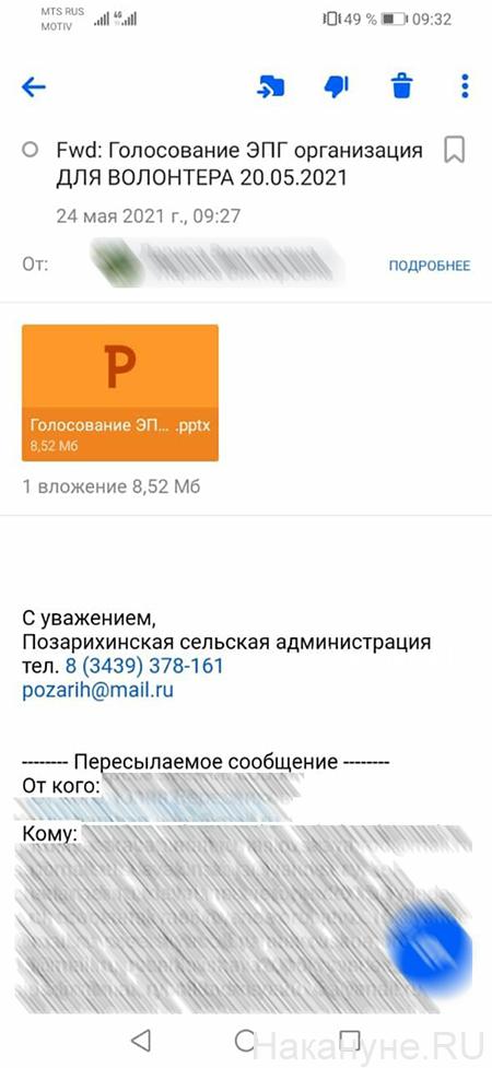 Рассылка с официальной почты сельской администрации с требованием проголосовать(2021) Фото: источник Накануне.RU