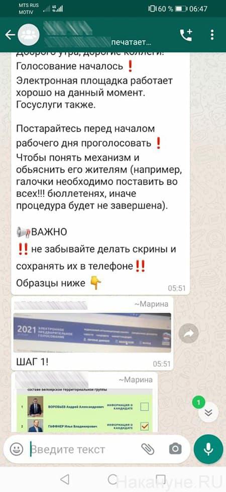 Переписка с принуждением проголосовать за кандидата Гаффнера(2021) Фото: источник Накануне.RU