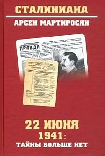 книга Арсена Мартиросяна, Сталиниана, 22 июня 1941: Тайны больше нет(2021)|Фото: labirint.ru