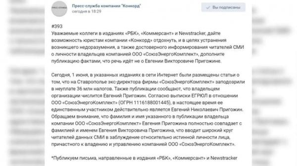 конкорд, заявление, лп(2021)|Фото: vk.com/concordgroup_official/скрин