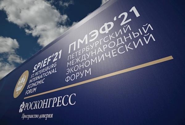 пмэф, логотип(2021)|Фото: пресс-служба администрации Краснодарского края