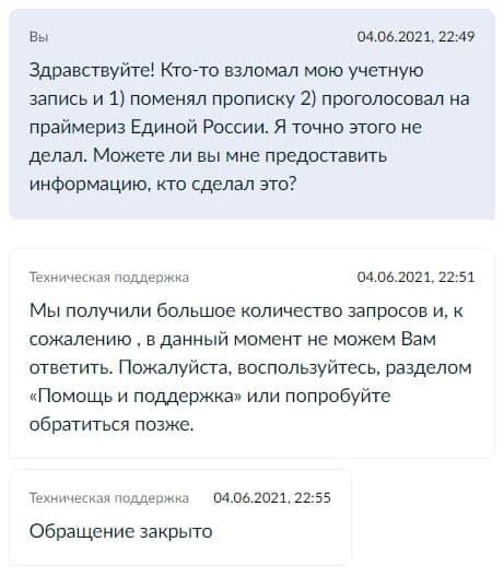 жалоба Новоселова на праймериз(2021)|Фото: t.me/novosyolov