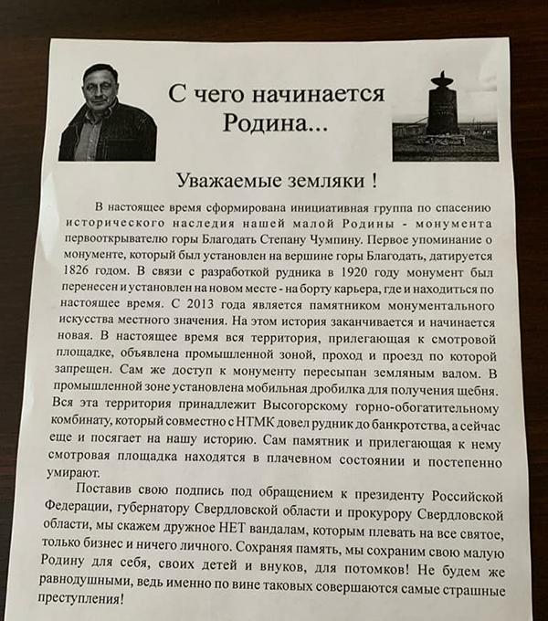 Сбор подписей за сохранение памятника Степану Чумпину в Кушве(2021)|Фото: Борис Жевлаков