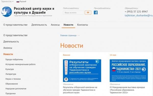 скрин, россотрудничество, лп(2021)|Фото: tjk.rs.gov.ru/ru/ скрин