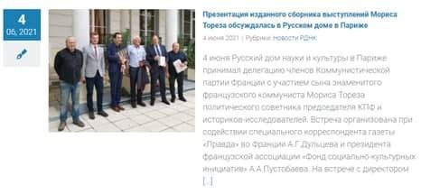 россотрудничество, таджикистан, лп(2021)|Фото: tjk.rs.gov.ru/ru/скрин
