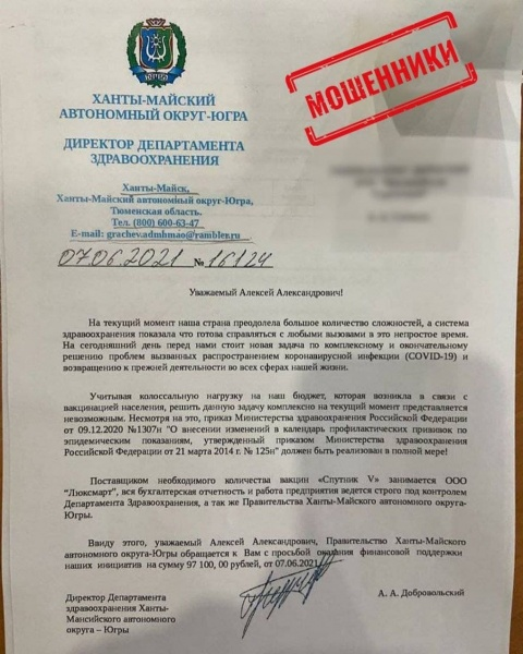 Фейк, требование денег, Спутник V(2021)|Фото: t.me/NoyabrskNews