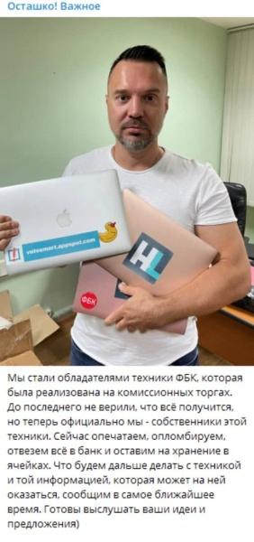 осташко, фбк, лп(2021)|Фото: tme/ostashkonews/скрин