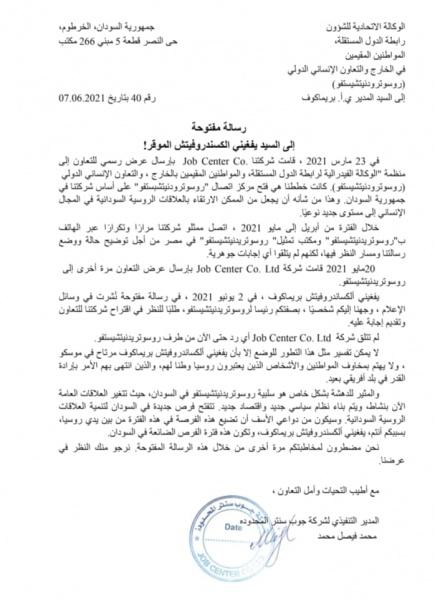 письмо, судан, лп(2021) Фото:  Job Center Co. Ltd/ скрин