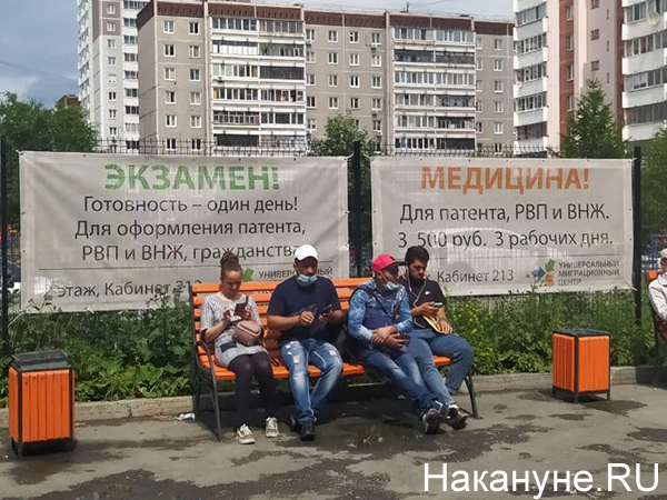 Мигранты в паспортно-визовом центре Екатеринбурга(2021) Фото: Накануне.RU
