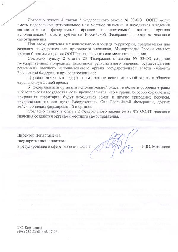 Ответ Минприроды РФ на предложение партии Родина сделать заказником Березовую рощу(2021)|Фото: Министерство природных ресурсов и экологии Российской Федерации