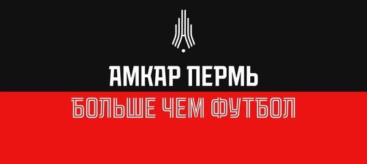 Амкар-Пермь(2021)|Фото: vk.com/fc__amkar__perm
