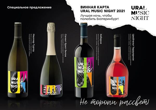 Вино Ural Music Night(2021) Фото: пресс-служба Ural Music Night