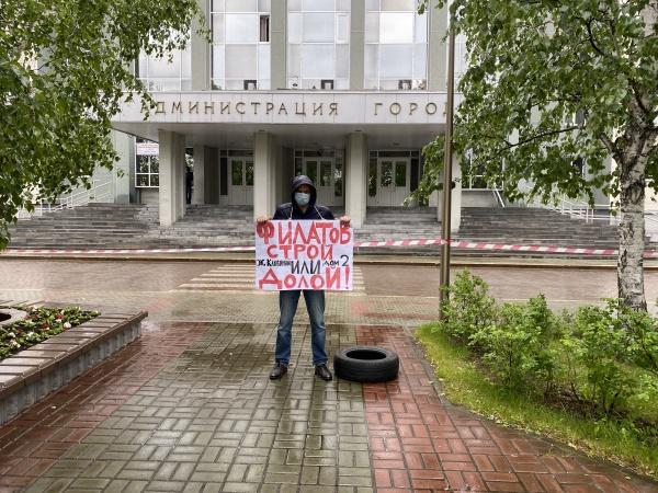 Пикет, ЖК Любимый, Сургут(2021)|Фото: Организаторы