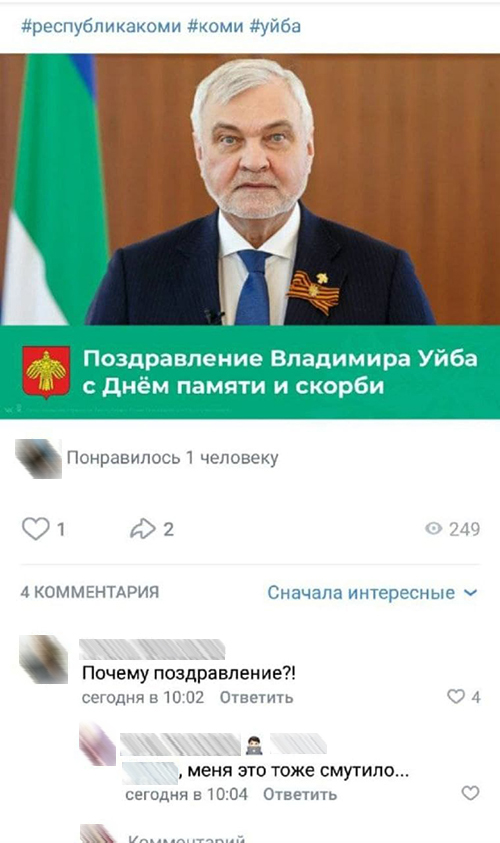 Поздравление Владимир Уйба с Днём памяти и скорби(2021)|Фото: vk.com