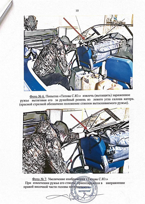 Документы независимой экспертизы по делу депутата Коркина(2021) Фото: источник Накануне.RU