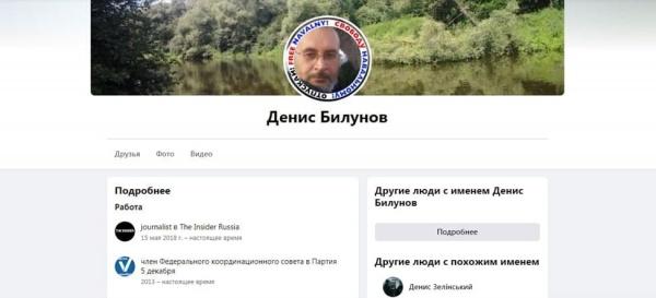 Facebook, скрин, денис билунов, лп(2021)|Фото: Facebook/скрин