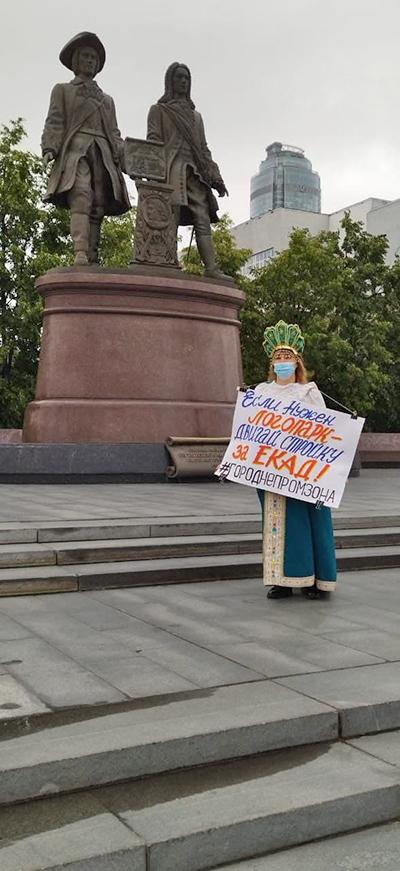 Пикет против строительства логопарка в Екатеринбурге(2021)|Фото: источник Накануне.RU
