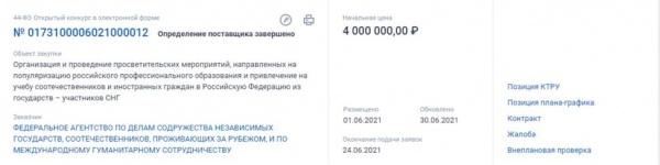 госзакупки, скрин, россотрудничество, лп(2021)|Фото: Госзакупки/скрин