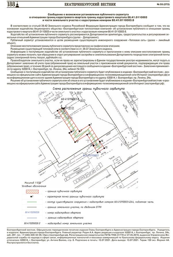 Проект логоцентра рядом с озером Шарташ в Екатеринбурге(2021)|Фото: Екатеринбург.рф