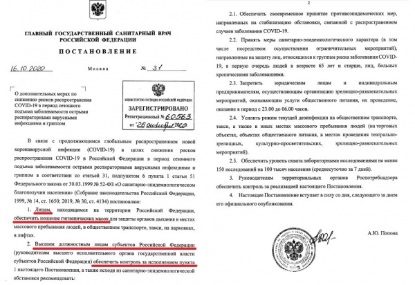 постановление Роспотребнадзора о масочном режиме(2021) Фото: publication.pravo.gov.ru