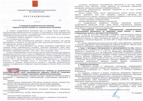 постановление главного санитарного врача Москвы об обязательной вакцинации(2021) Фото: 77.rospotrebnadzor.ru