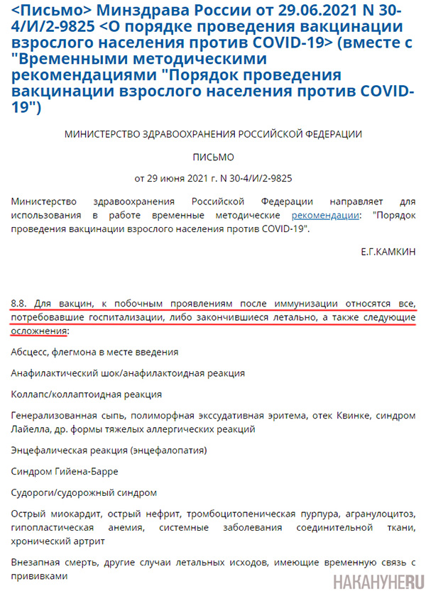 "Письмо Минздрава России ""О порядке проведения вакцинации взрослого населения против COVID-19""(2021)|Фото: legalacts.ru"