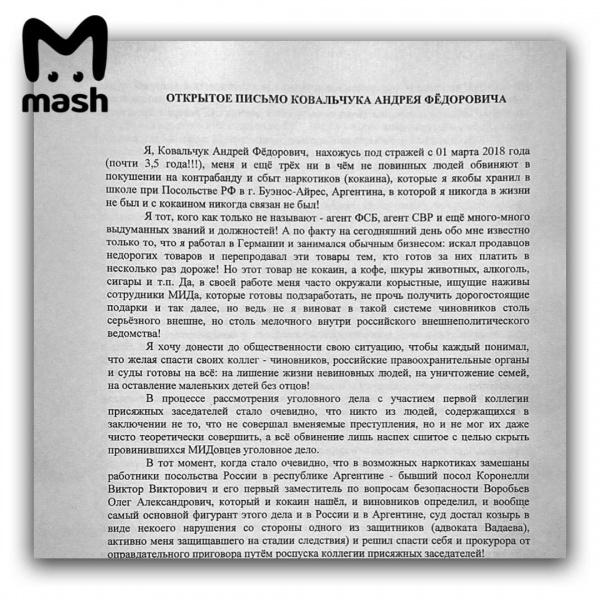 Открытое письмо Андрея Ковальчука(2021)|Фото: Mash