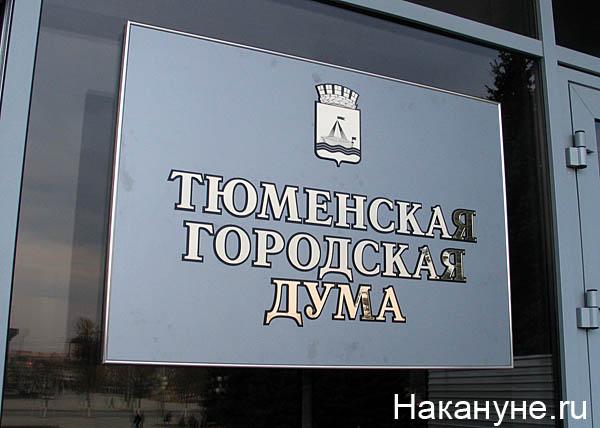 тюмень городская дума(2009)|Фото: Накануне.ru