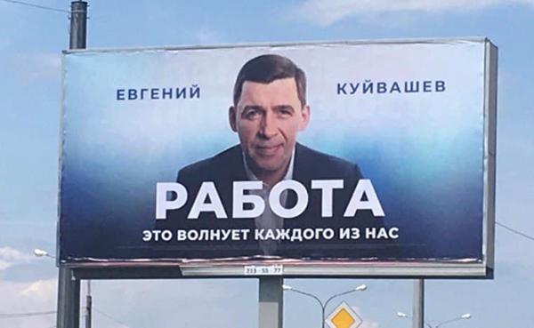 Баннер с Евгением Куйвашевым(2021)|Фото: t.me/Fio100