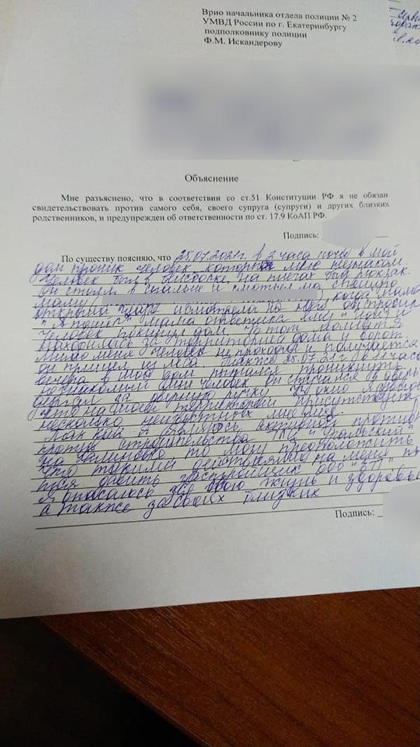 Заявление в полицию по факту проникновения неизвестных в дом активистки против логопарка на шарташе(2021)|Фото: источник Накануне.RU