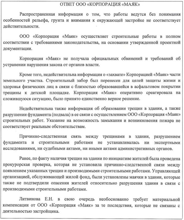 """Ответ корпорации """"Маяк"""" на обвинение в появлении трещин на ул. Красноармеская, 78 а(2021) Фото: ООО Корпорация """"Маяк"""""""
