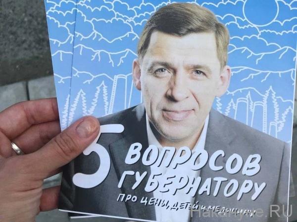 Евгений Куйвашев, агитматериалы(2021)|Фото: Накануне.RU