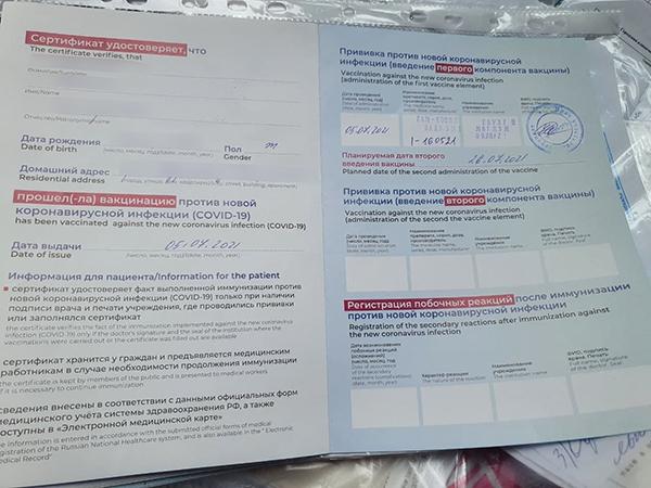 Сертификат о вакцинации москвички, у которой появились аллергические реакции прививки от коронавируса(2021)|Фото: источник Накануне.RU