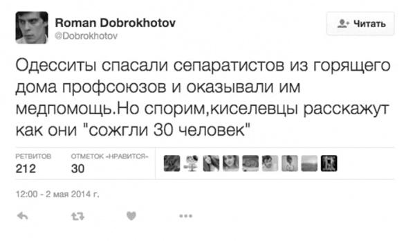 доброхотов, соцсети, лп(2021)|Фото: соцсети/ скрин
