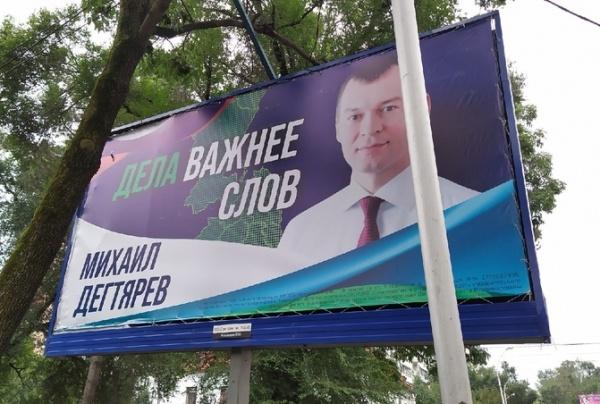 Михаил Дегтярев, баннер(2021)|Фото: Станислав Сливко