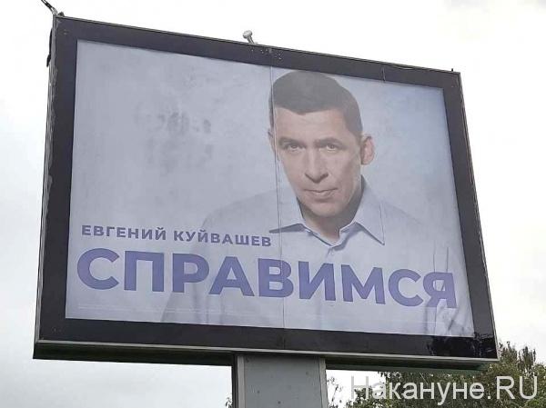 Евгений Куйвашев(2021)|Фото: Накануне.RU