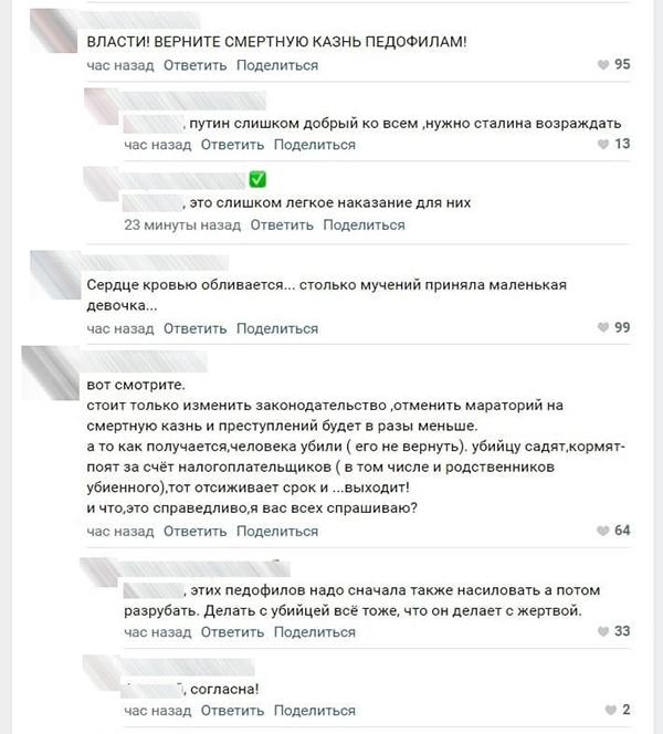 Призывы пользователей отменить мораторий на смертную казнь(2021) Фото: vk.com