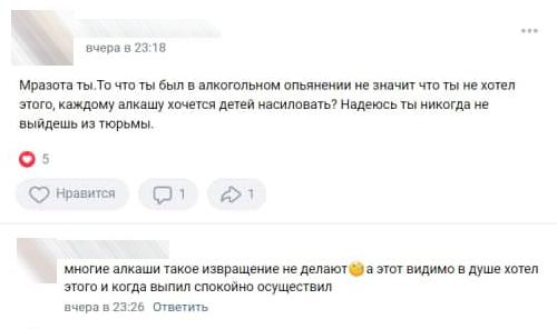Реакция соцсетей в отношении подозреваемого в убийстве Насти М.(2021)|Фото: vk.com