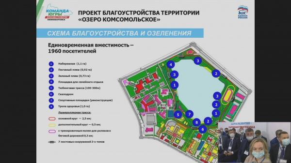 Карта развития, озеро Комсомольское, Нижневартовск(2021)|Фото: vk.com/shtabugra