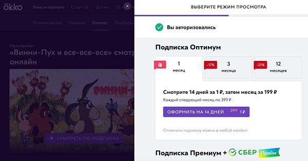 """Мультфильм """"Винни Пух"""" на Окко(2021) Фото: Okko"""