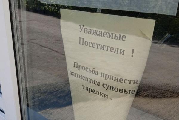 ковидный госпиталь, Златоуст,(2021)|Фото: vk.com/civilpatrol
