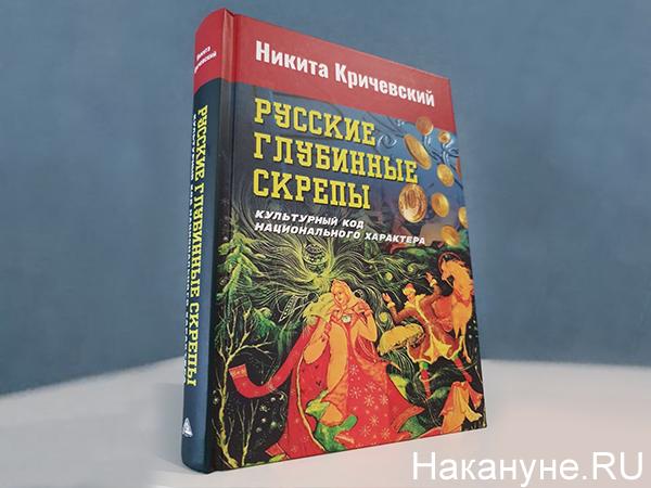 книга, Русские глубинные скрепы, Никита Кричевский(2021)|Фото: Накануне.RU