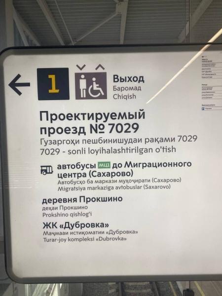 Указатель в московском метро на узбекском языке и фарси.(2021)|Фото: pdmnews.ru / Подъем